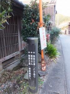 熊野古道伊勢路の道標(JR紀勢本線 新田踏切)