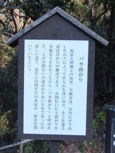 「バカ曲がり」の説明板(熊野古道伊勢路)