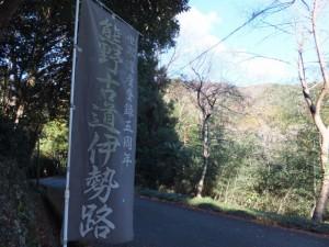 神瀬橋(眼鏡橋)付近にて(熊野古道伊勢路)