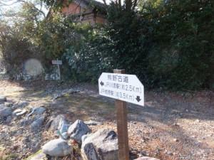 「←JR川添駅(約2.5km)、JR栃原駅(約3.5km)↓」の道標(熊野古道伊勢路)