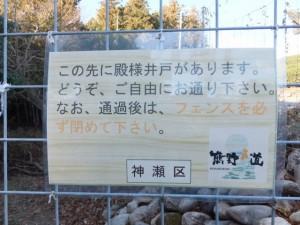殿様井戸への案内板(熊野古道伊勢路)