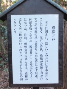 殿様井戸の説明板(熊野古道伊勢路)