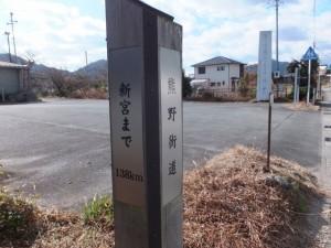 「熊野街道 新宮まで138km」の道標