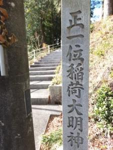 「正一位稲荷大明神」の社標( (16) 打見八柱神社)