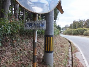 打見大台線 ((16) 打見八柱神社〜(15) 大神宮山御幣魚取神社)