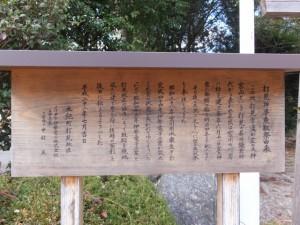 打見神事魚取祭由来の説明板((15) 大神宮山御幣魚取神社)