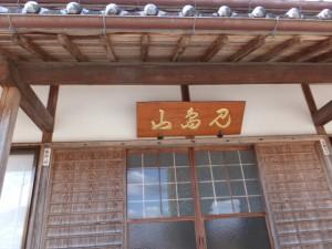 (14) 慶林寺