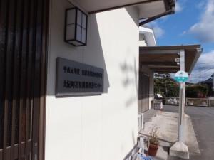 大紀町打見構造改善センター((14) 慶林寺〜(13) 伊良子清白の碑)