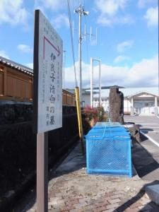 伊良子清白の墓の案内板