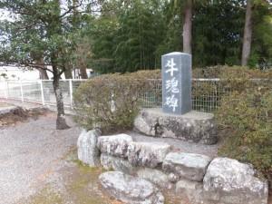 (06) 祖霊社にある「牛魂碑」