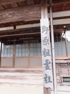 (06) 祖霊社(野原祖霊社)