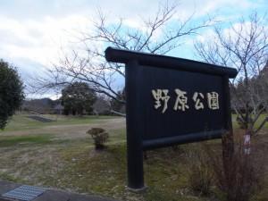 (03) 野原公園