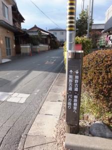道標(国道42号 新田交差点付近)