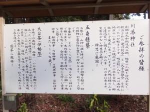 (02) 川添神社の説明板(ご参拝の皆様)