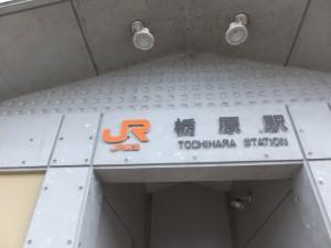 (01) 栃原駅(JR紀勢本線)