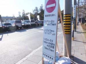 外宮北御門側交差点からの進入禁止(期間に要注意)