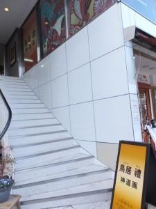 日本画家 鳥居禮の専門店 ギャラリーいせのもり(外宮参道)