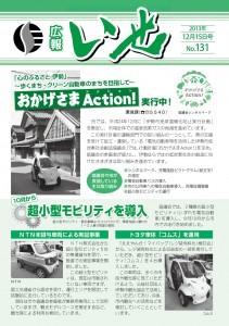 広報いせ 2013年12月15日号 No.131