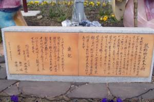 「熊野街道出立の街」モニュメントの説明板(JR参宮線 田丸駅前)