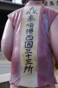 「熊野街道出立の街」モニュメント(JR参宮線 田丸駅前)