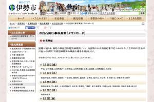「お白石持行事写真館(ダウンロード)」サイト(伊勢市のホームページ)